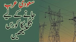 Electrical Courses Free For Non Electricians In Urdu/Hindi