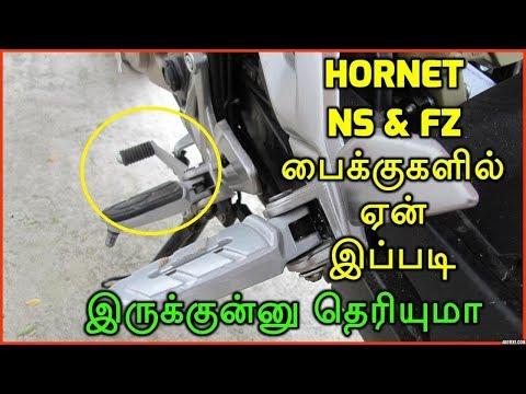 Hornet, NS & FZ பைக்குகளில் ஏன் இப்படி இருக்குன்னு தெரியுமா   Reason For Gear Shift Pattern   Gear