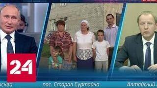 'Закроют школу и село погибнет': президент поручил главе Алтайского края спасти сельскую школу - Р…