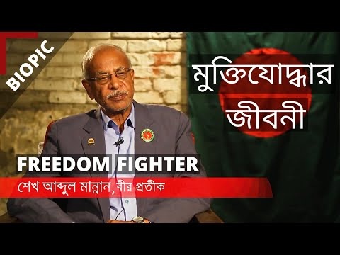 Biopic Of A Freedom Fighter Of Bangladesh | মুক্তিযোদ্ধার জীবনী | Hira Hayder