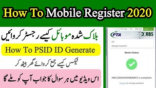 How To Mobile Register in PTA 2020 Full Detail