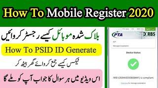 How To Mobile Register in PTA 2020 Full Detail