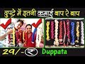 29 ₹ दुपट्टा | fancy dupatta | Buy Dupatta Direct From Factory | Start your bulk business | mumbai