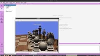 Трехмерные шахматы c++ qt OpenGL