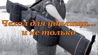 Чехол рыболовный(самодельный) и немного лета .....