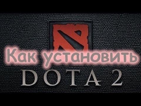 видео: Как установить dota 2 (многим)