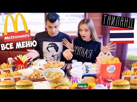 ПРОБУЕМ ВСЕ МЕНЮ Тайского Макдональдса
