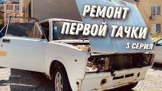 РЕМОНТ ПЕРВОЙ ТАЧКИ ВАЗ 2107 видео