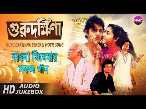 guru-dakshina-bengali-movie-all-song-|-গুরুদক্ষিণা-সিনেমার-সকল-গান-|-audio-jukebox