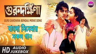Guru Dakshina Bengali Movie All Song    গুরুদক্ষিণা সিনেমার সকল গান   Audio Jukebox