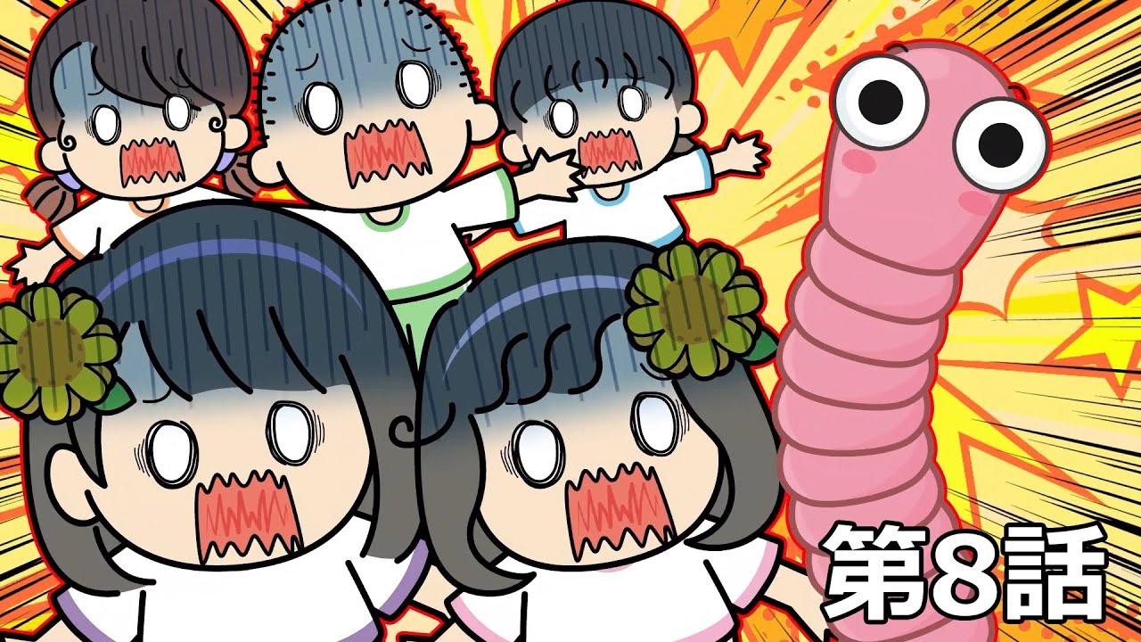 ぎゃ~~!!ミ、ミミズ~><HIMAWARIガールズ☆第8話【ミニアニメ】himawari-CH