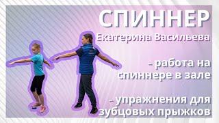 Обучение фигурному катанию - упражнения на спиннере.