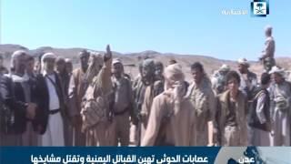 عصابات الحوثي تهين القبائل اليمنية وتقتل مشايخها