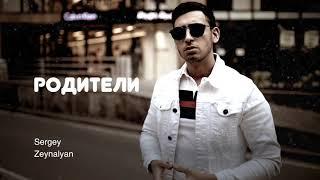 "Sergey Zeynalyan - ""Родители"" (Official) 2018"