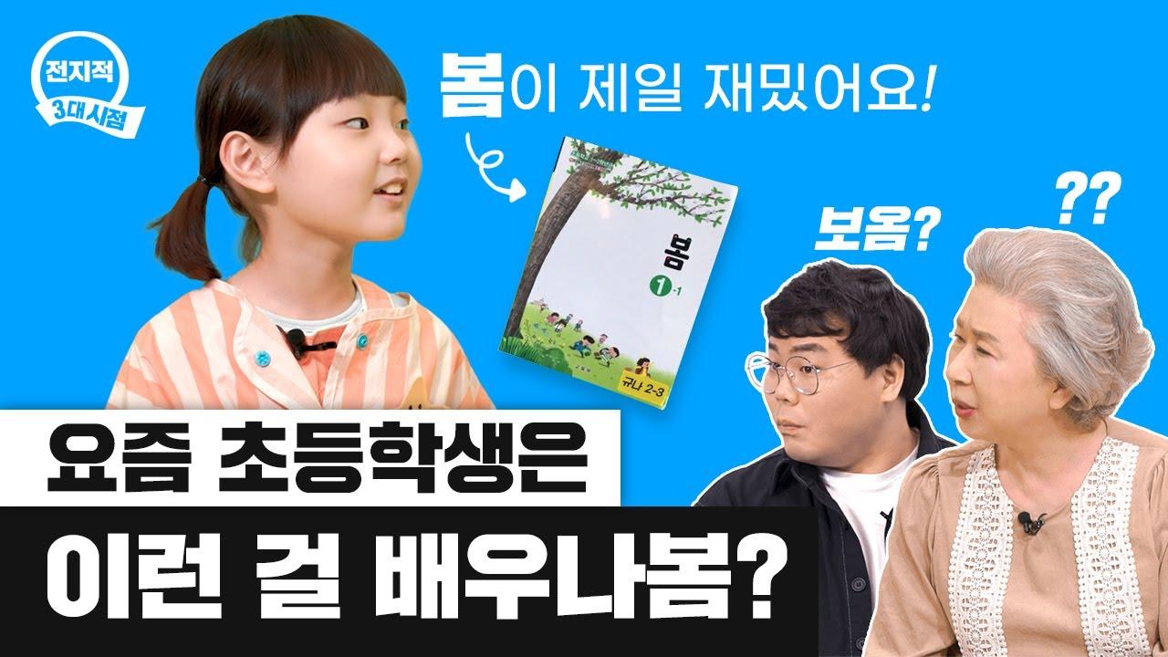 요즘 초등학생은 슬기로운 생활 안배운다고? 요즘 애들 별걸 다 배우네😳 세대별 학교 생활 탐구 ᅵ전지적3대시점 EP.4