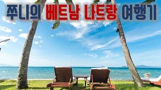 [쭈니의 여행기] 베트남 나트랑 빈펄랜드 여행기 - 나…