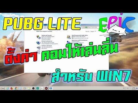 PUBG LITE : สอนปรับ ตั้งค่า WIN 7 เพื่อเล่น ลื่น (ใช้ได้ทุกเกม) l ECG