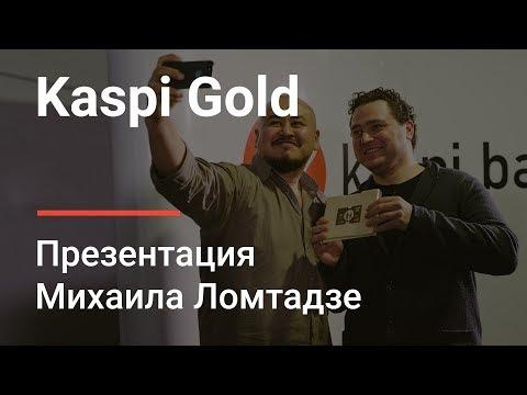 Карта Kaspi Gold