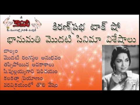 KiranPrabha Talk Show On Bhanumathi First Movie