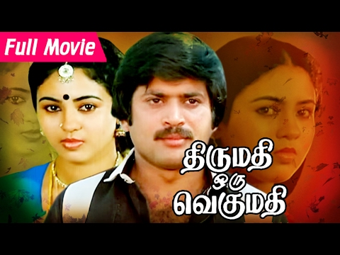 Thirumathi Oru Vegumathi Full Movie Hd | Super Hit Movie| Pandiyan, S.V. Sekhar, Nizhalgal Ravi|