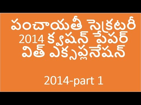 Panchayat secretary 2014 solved question paper with explanation