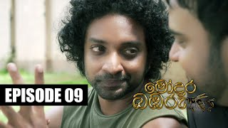Modara Bambaru | මෝදර බඹරු | Episode 09 | 04 - 03 - 2019 | Siyatha TV Thumbnail