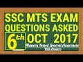 6 OCTOBER ASKED QUESTIONS | SSC MTS EXAM 2017 | WITH ANSWERS
