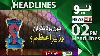 News Headlines - 02:00 PM | 25 May 2018 | Neo News