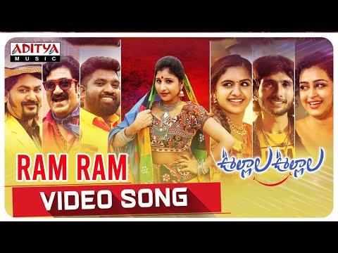 Ram Ram Full Video Song | Oollalla Oollalla Songs | Mangli | Roll Rida | Joy Rayarala