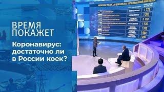 COVID-19: как в России готовятся ко второй волне. Время покажет. Фрагмент выпуска от 29.09.2020