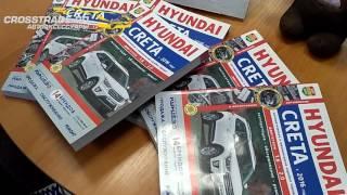 Руководство по ремонту и эксплуатации Hyundai Creta смотреть