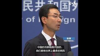 """耿爽回应中国外交部开设推特账号 """"中国的互联网是开放的"""""""