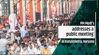 प्रधानमंत्री मोदी कुरुक्षेत्र हरियाणा में एक सार्वजनिक सभा को संबोधित करते