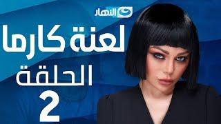 Laanet Karma Series - Episode 2   مسلسل لعنة كارما - الحلقة 2 الثانية