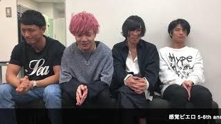 感覚ピエロ 5-6th anniversary 『LIVE - RATION 2019』 〜奮い立たせて...