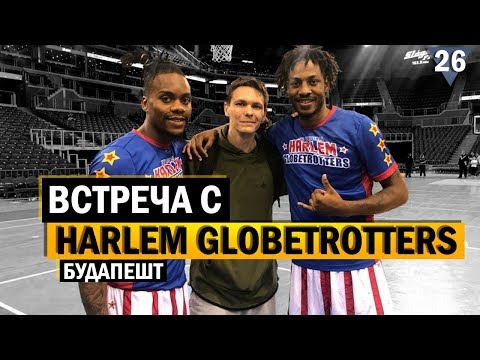 Встреча с Harlem Globetrotters. Данки в Будапеште   Smoove Vlog