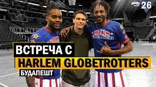Встреча с Harlem Globetrotters. Данки в Будапеште | Smoove Vlog