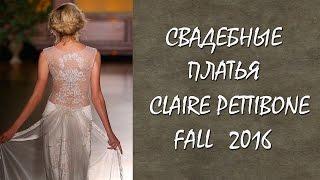 Свадебные платья Claire Pettibone fall 2016