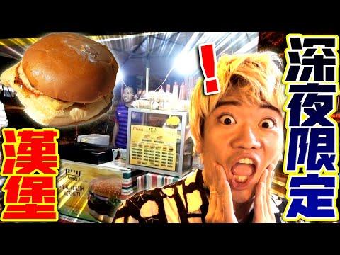 馬來西亞人消夜必吃的路邊攤漢堡!?超有名的神秘漢堡尋找了好久才終於吃到...