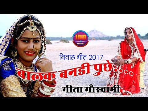 New Vivah Song 2017 | Geeta Goswami | Mai Thane Puchu | Latest Rajasthani Song | JDB Digital