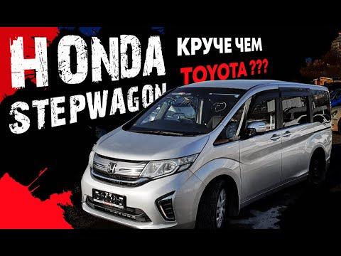 Honda Stepwagon 2015 год обзор. Круче чем Toyota??? Стоит ли брать не Спаду? Хватает 1,5 литра?!