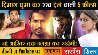 Top 5 South Mystery Suspense Thriller Movies Hindi Dubbed Available On Youtube | gentleman|Athiratha