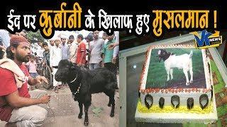 Eid पर बकरे काटने का विरोध क्यों कर रहे हैं मुसलमान?Lucknow Plan To Cut Cakes, Not Goats