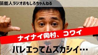 芸能人ラジオ おもしろチャンネル ナインティナイン岡村隆史、バレエを...