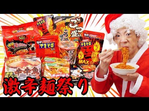 クリスマスイブだけど激辛麺祭り開催してみた。