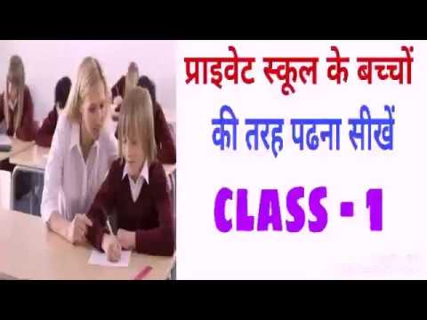Repeat Basic English Speaking Course | Class - 1| free