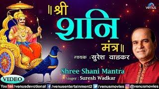 Suresh Wadkar - Shree Shani Mantra