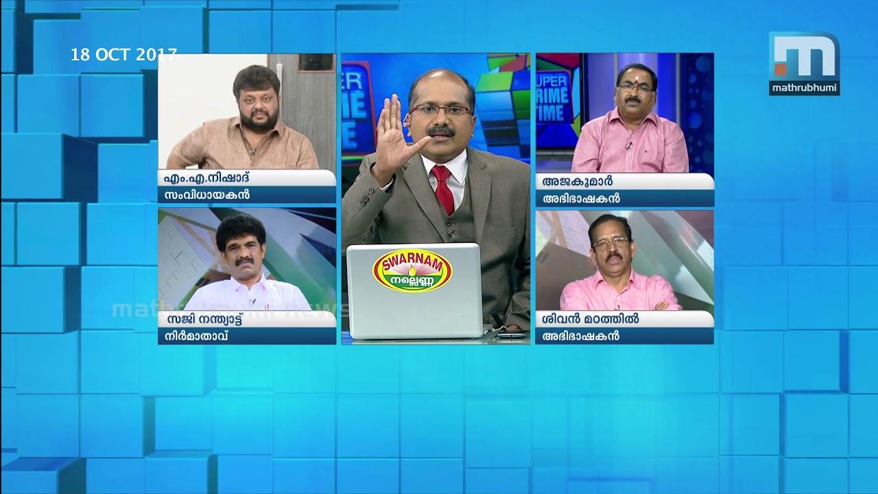 deepavali-gift-for-dileep-super-prime-time-part-2-mathrubhumi-news