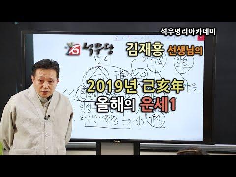2019年 기해년(己亥年) 올해의 운세1(석우당)