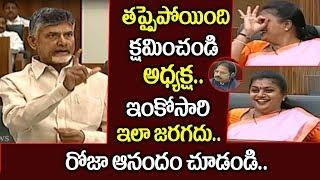 Chandrababu Requests Speaker On TDP Leaders Suspension  Buchaiah Chowdary  Nirmala Rama Naidu